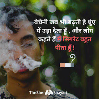 cigarette shayari in hindi