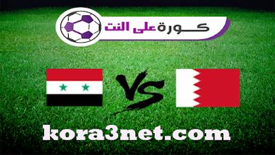 مباراة البحرين وسوريا