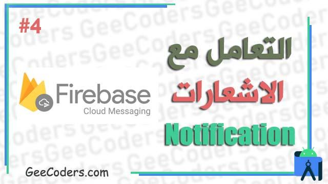 شرح التعامل مع notification بالعربي #4 : شرح كيفية استخدام Firebase Cloud Messaging في برنامج اندرويد ستوديو
