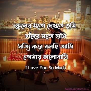 Propose Day Bangla SMS 2021