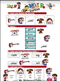 مذكرة لغة انجليزية الصف الأول الابتدائي الترم الأول  connect primary 1
