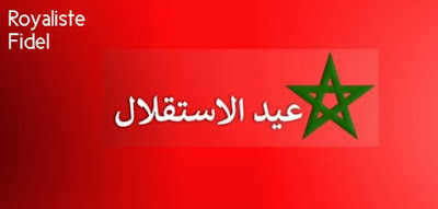 تهنئة مرفوعة إلى صاحب الجلالة الملك محمد السادس نصره الله بمناسبة عيد الاستقلال