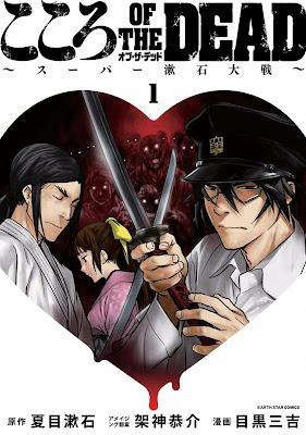[Manga] こころ オブ・ザ・デッド ~スーパー漱石大戦~ 第01巻 [Kokoro of the Dead Vol 01] RAW ZIP RAR DOWNLOAD