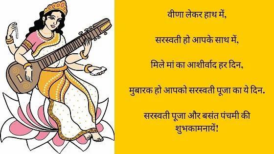 Happy Basant Panchami hd images