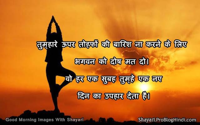 good morning image in hindi shayari