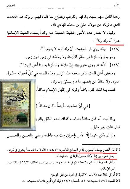 "Kata Syiah Rafidhah : ""Umar Adalah Anak Zina"""