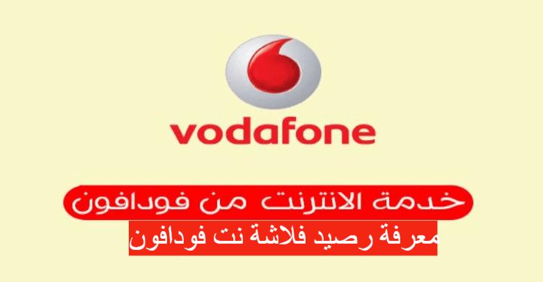 معرفة رصيد فلاشة Vodafone net نت فودافون 2021