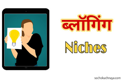 this photo is related to the blogging ideas, niches and topics in hindi