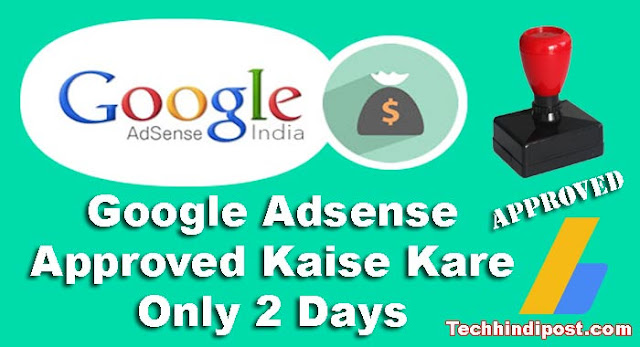 Google Adsense Account Approved Kaise Kare 2 din me