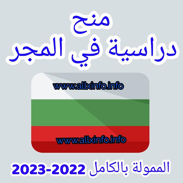 منح دراسية في المجر بدون IELTS 2022