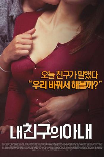 My Friends Wife 2015 Full Korea 18+ Adult Movie Online Free