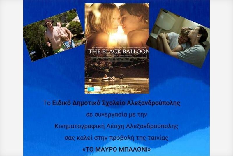 Προβολή της ταινίας «Το μαύρο μπαλόνι» από το Ειδικό Σχολείο Αλεξανδρούπολης
