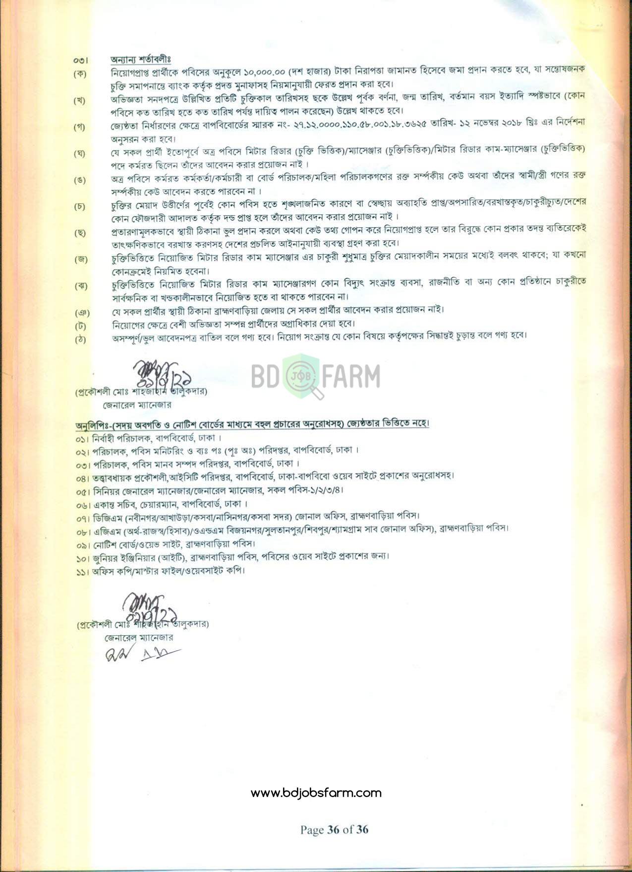 ব্রাহ্মণবাড়িয়া পল্লী বিদ্যুৎ সমিতি নিয়োগ বিজ্ঞপ্তি