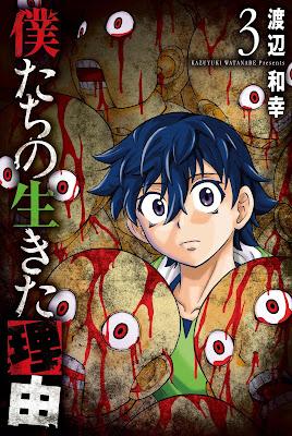 [Manga] 僕たちの生きた理由 第01-03巻 [Bokutachi no Ikita Riyu Vol 01-03] Raw Download