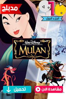 مشاهدة وتحميل فيلم مولان الجزء الاول Mulan 1 مدبلج عربي