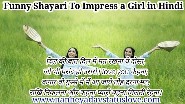Funny Shayari To Chat with girl impress a Girl in Hindi Me