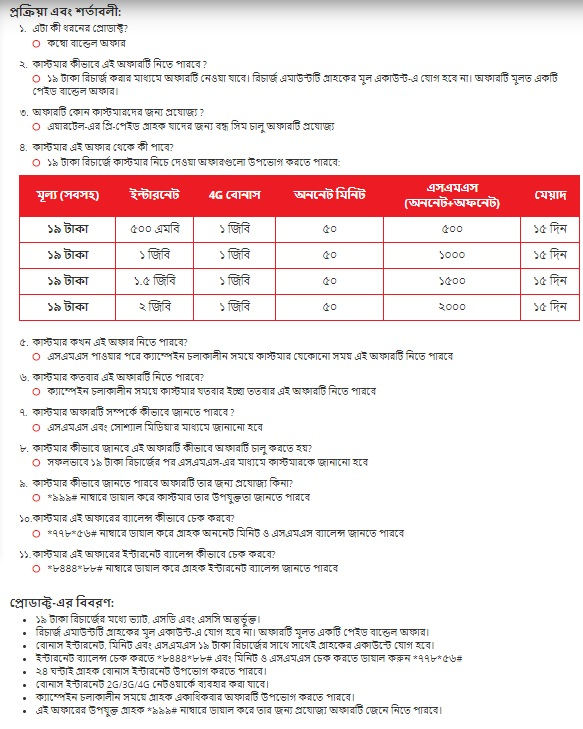 airtel-bd-Bondho-SIM-offer-Upto-3GB-Internet-at-19Tk-Recharge-details