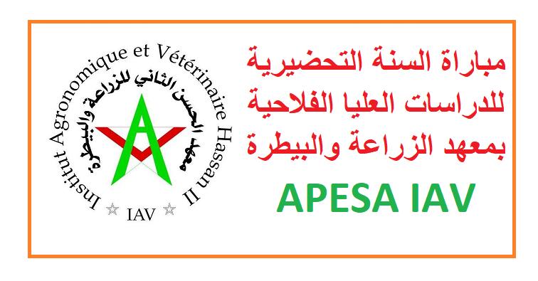 مباراة المعهد الحسن الثاني للزراعة والبيطرة APESA 2020