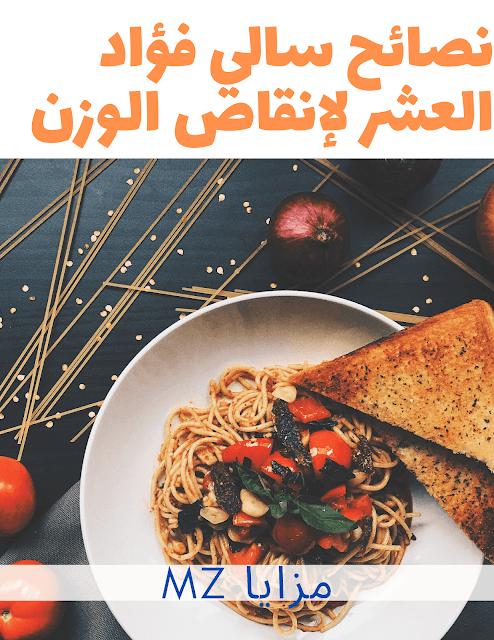 أفضل نصائح سالي فؤاد العشر لإنقاص الوزن