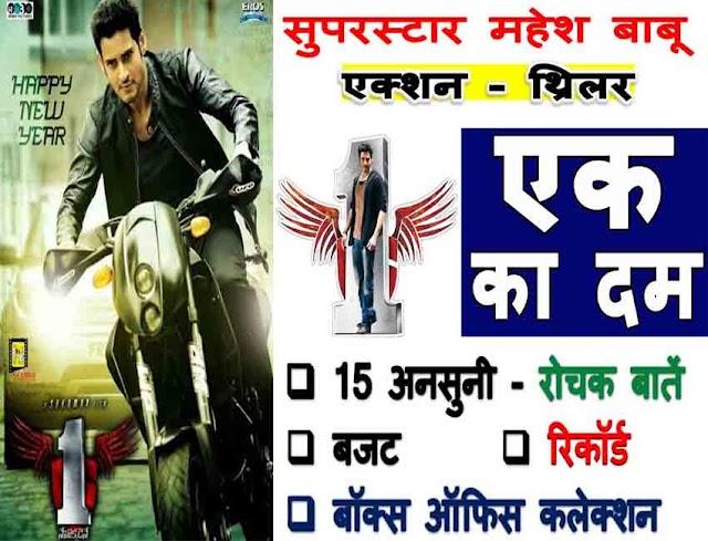 1 Nenokkadine Movie Unknown Facts In Hindi: Ek Ka Dum फिल्म से जुड़ी 15 अनसुनी और रोचक बातें