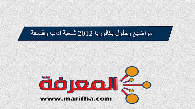 مواضيع وحلول بكالوريا 2012 شعبة آداب وفلسفة مجمعة في ملف واحد PDF