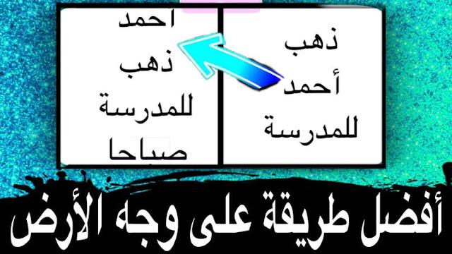 موقع يعيد صياغة الجمل العربية  افضل المواقع لإعادة صياغة المقالات