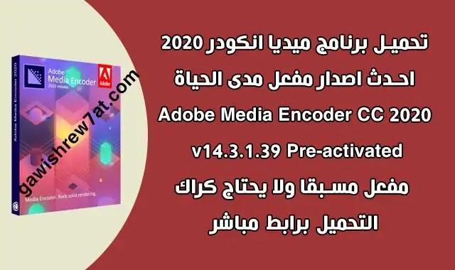 تحميل وتفعيل Adobe Media Encoder CC 2020 v14.3.1.39 Pre-activated مفعل مدى الحياة.