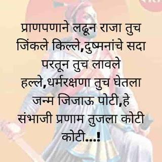 Sambhaji Maharaj Quotes in Marathi