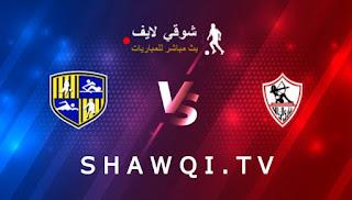 مشاهدة مباراة الزمالك والمقاولون العرب اليوم بتاريخ 29-04-2021 في الدوري المصري