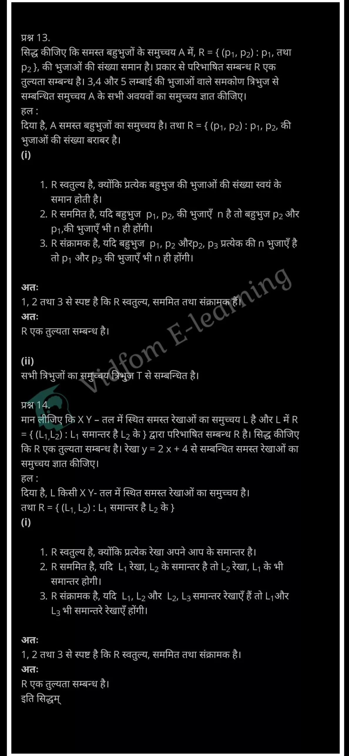 class 12 maths chapter 1 night hindi medium8