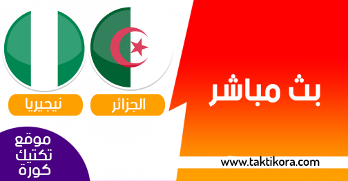 مشاهدة مباراة الجزائر ونيجيريا بث مباشر 14-07-2019 كأس الأمم الأفريقية