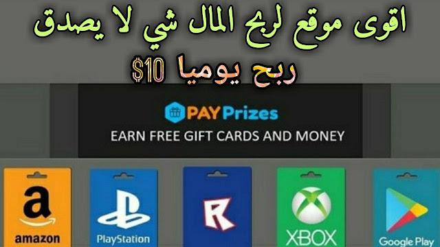 موقع لربح المال وشحن العابك مجانا 10$ دولار يوميا