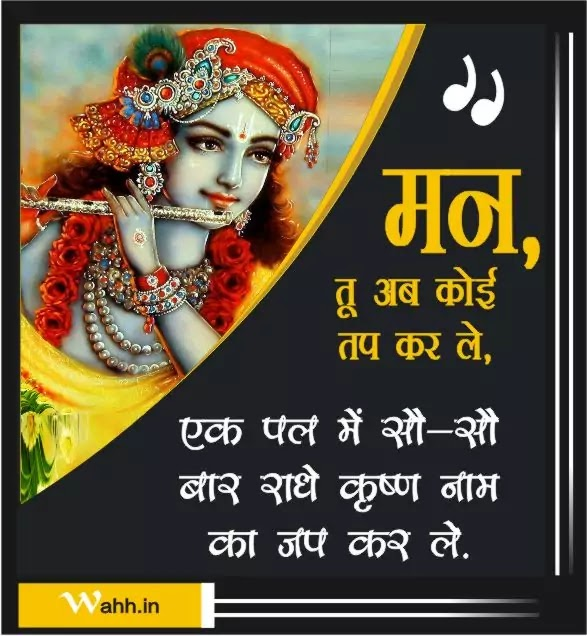 Best Radha Krishna Love Quote With Images