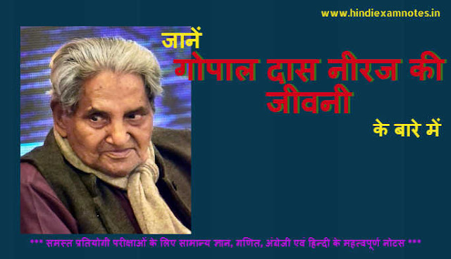 Know About Biography of Gopal Das Neeraj in Hindi