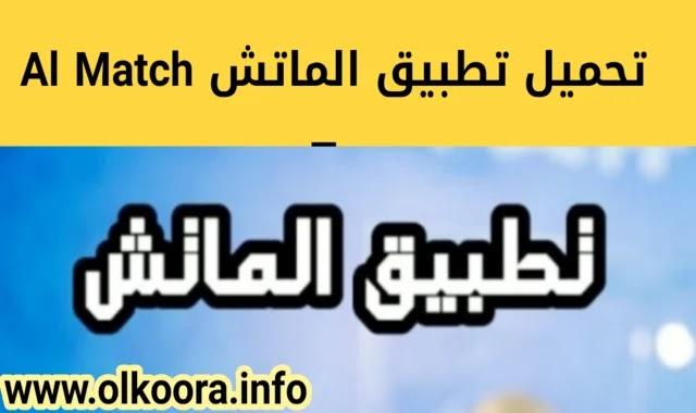 تحميل تطبيق الماتش Al Match Tv للأندرويد و للأيفون لمشاهدة مباريات كرة القدم 2021