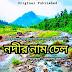 Bangla Kobita - নদীর নাম চেল - Bengali Poem