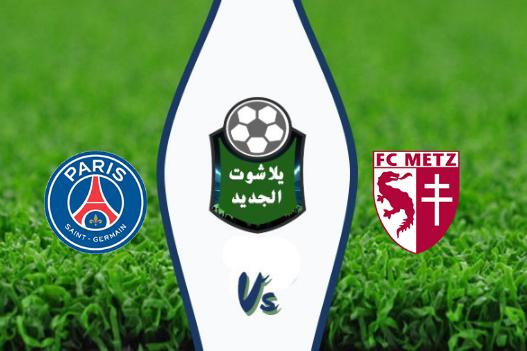 نتيجة مباراة باريس سان جيرمان وميتز بتاريخ 30-08-2019 الدوري الفرنسي