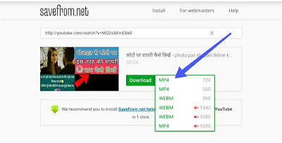 Youtube Se Video Kaise Download Kare?