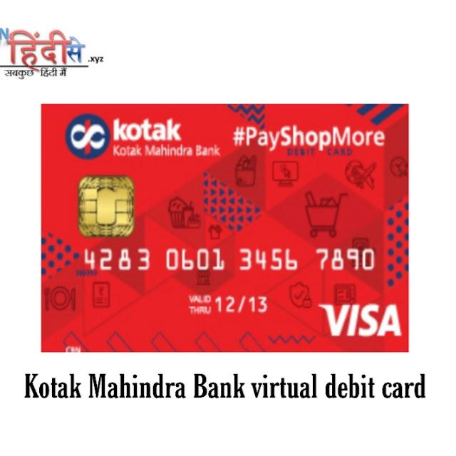 kotak_mahindra_bank_Virtual_debit_card_inhindise