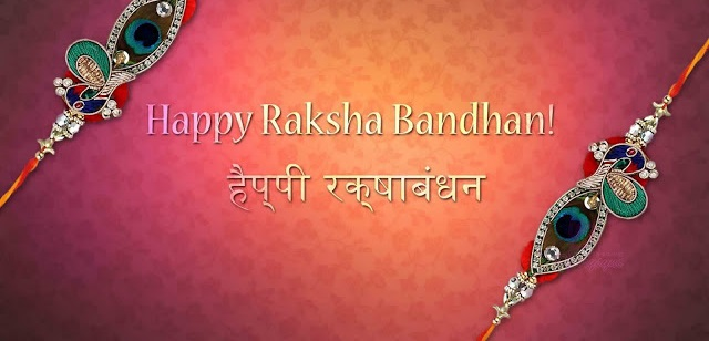 Happy Raksha Bandhan Shayari 2017 Festivals Sms in Hindi