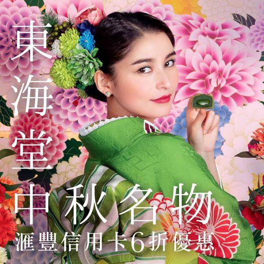 東海堂: 中秋名物 滙豐信用卡6折優惠 至9月24日