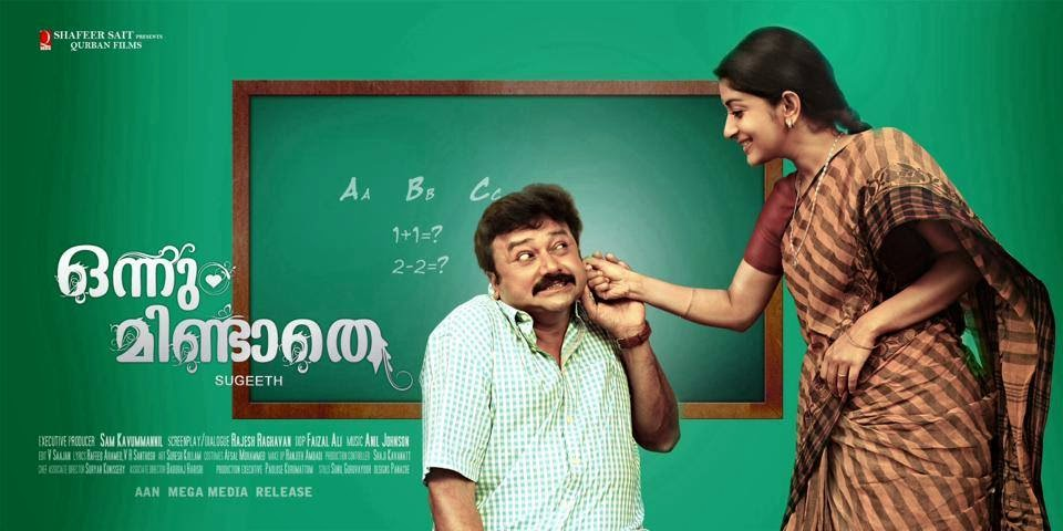 'Onnum Mindaathe' Malayalam movie releases today (Mar.29)