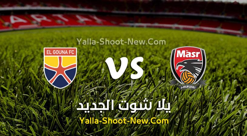 مباراة نادي مصر والجونة