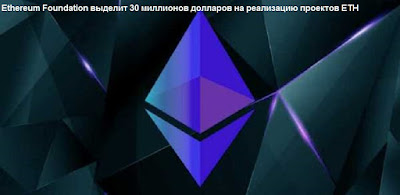 Ethereum Foundation выделит 30 миллионов долларов на реализацию проектов ETH