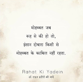 rahat-indori-shayari-on-love