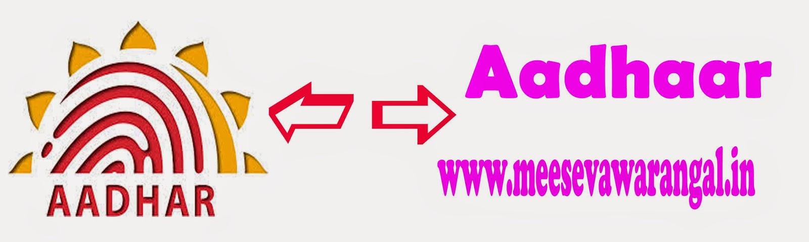 Aadhar Card Number Is Mandatory In Vehicle Registrations / RTO Registrations