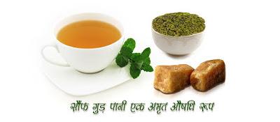 सौंफ गुड़ पानी अमृत औषधि Saunf Gud Pani Amrit Aushadhi in Hindi