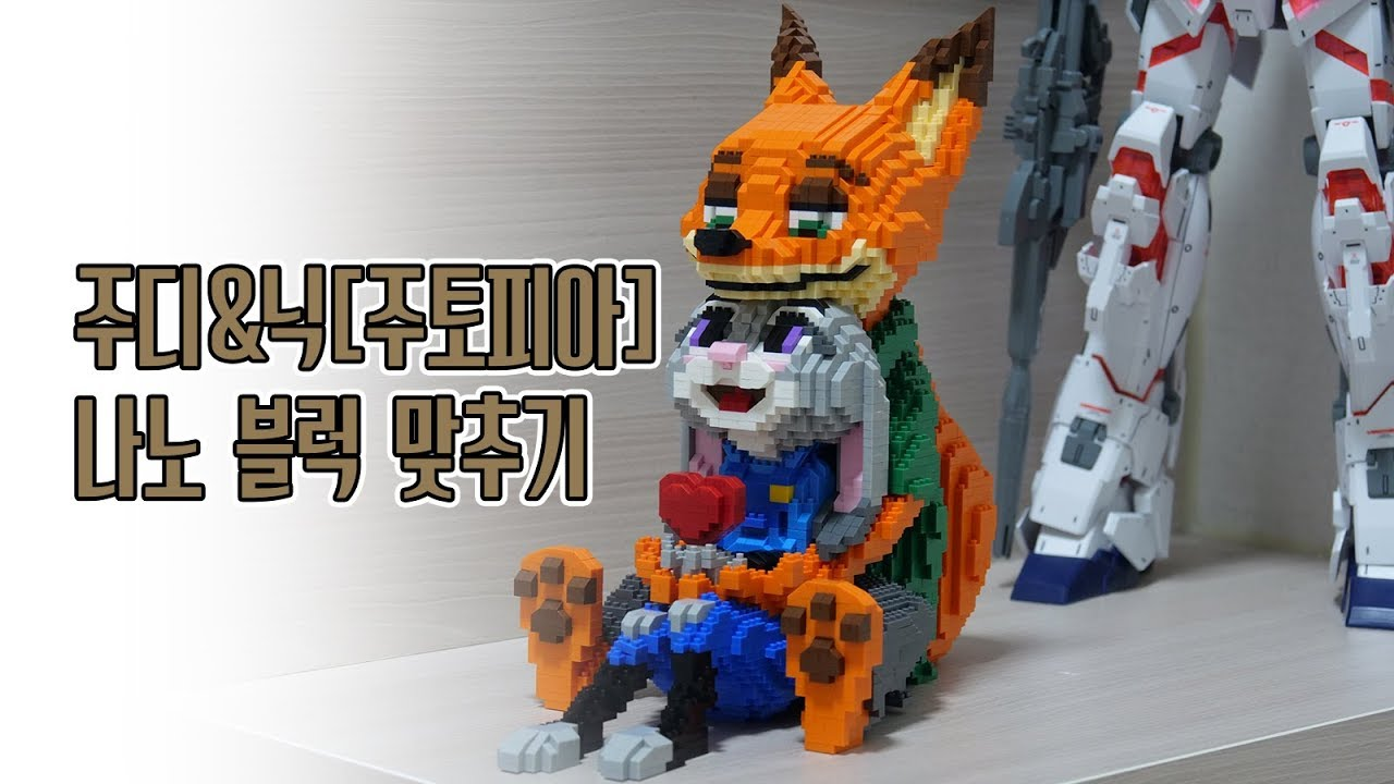 Nick and Judy Nano-Block Timelapse (by OROSUNG)