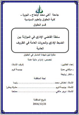 مذكرة ماستر : سلطة القاضي الإداري في الموازنة بين الضبط الإداري والحريات العامة في الظروف العادية PDF