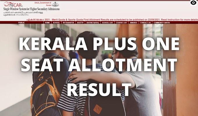 Hscap kerala gov in 2021 allotment results || www.hscap.kerala.gov.in 2021 result